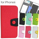 iPhone6sPlus ケース iPhone6Plus ケース カラフル ツートン 手帳型 レザーケース 全7色 ★ カード収納 カードケース入れ