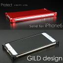 【GILDdesign】iPhone6s iPhone6 ソリッド 全8色 ★ ギルドデザイン アルミケース アルミカバー