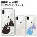 iPhone6/6s iPhone6sPlus/6Plus iPhoneSE/5s/5 ケース Disney シンデレラ (2) シルエット デザイン ハードケース TPUケース アイフォン apple 【オリジナルデザイン】
