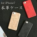 【期間限定!強化ガラス付き】送料無料 iPhone8 ケース iPhone7 本革ケース 全3色 背面ケース レザーケース iPhone8ケース iPhone7ケースアイフォン8 アイフォン7 【メール便不可】