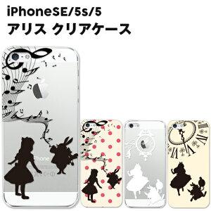 iPhone5s ケース iPhoneSE iPhone5 アリス×ラビット (