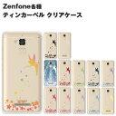 ASUS ZenFone ケース ZenfoneAR Zenfone3Max Zenfone3 ZenFone3Laser ZenFone Go ティンカーベル 全13色 ソフトケース ハードケース TPU クリアケース 薄型 ゼンフォン 【オリジナルデザイン】