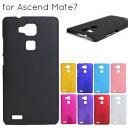 楽天モバイル Huawei Ascend Mate7 ケース スタンダード ハードケース 全9色 ★ ラバーコーティング シェルケース