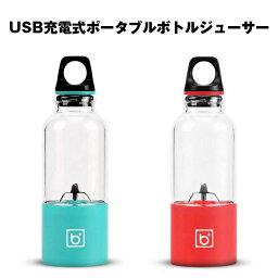 USB充電式 ポータブル ボトルジューサー <strong>500ml</strong> 全2色 <strong>ミキサー</strong> 手軽 持ち運び カップ 野菜 フルーツ スムージー ジュース ブレンダー【ネコポス不可】