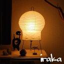 イサムノグチ AKARI あかり アカリ 2N(無地) LED電球(E26-40W相当)付属 Isamu Noguchi テーブルランプ 和紙照明【送料無料】