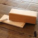 東屋(あづまや)  木製 バターケース 半切 四十沢(あいざわ)木材工芸 AZMAYA 猿山修