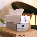 craft_one original concrete craft Button Tissue Box ボタンティッシュボックス クラフトワン