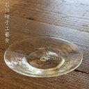 石川昌浩 吹きガラス 7寸皿(大)石川硝子工藝舎