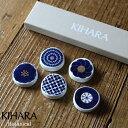 KIHARA キハラ 箸置き Botanical ボタニカル 5個セット コスモス アジサイ ポピー タンポポ アネモネ 無料ギフトラッピング可