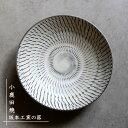 小鹿田焼(おんたやき) 飛び鉋模様 7寸皿(直径約22cm)坂本工窯