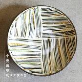 小鹿田焼(おんたやき) 坂本工窯の器 三彩櫛目 8寸皿(直径約24cm)坂本創