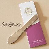 Sabo Studio Ice Cream Spoon ����������ॹ�ס��� Stainless Steel(���̻ž夲)���ڥͥ��ݥ��ġ� �ץ����ե�