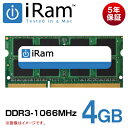 4GB DDR3-1066MHz 204Pin SODIMMiRam Technology【5年間保証】