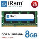 8GB DDR3-1066MHz (PC3-8500)204Pin SODIMM 8GB 対応機種限定iRam Technology