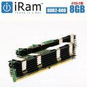 iRam Technology アイラムテクノロジー IR8GMP800K DDR2-800MHz FB-DIMM [4GBx2枚]8GBセット Apple純正互換