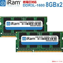 16GB(8GBx2本) DDR3L-1600MHz PC3L-12800 204Pin SO-DIMM 【低電圧1.35v】アイラム iRam Technology