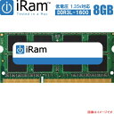iRam Technology アイラムテクノロジー IR8GSO1600D3 低電圧対応 DDR3L-1600MHz (PC3L-12800) SO-DIMM 1.35v 8GB Apple純正互換