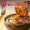 豚丼の具 (醤油味) 北海道産豚ロース肉のみで作った豚丼 8食セット 豚丼のたれセット 父の日 ギフト プレゼント 【送料無料】