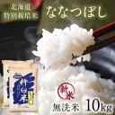 特別栽培米 ななつぼし 無洗米 10kg 令和元年産 特A ななつぼし 減農薬 北海道米【送料無料】