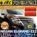 メール便送料無料 NISSAN/ニッサン/日産 車種専用品ELGRAND E52/E52系 エルグランド超激明 純白 LEDルームランプ キット!! E52ELGRAND/エルグランド E52 LED ルームランプ/ルームランプ LED