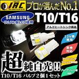 【送料無料 SAMSUNG製 LED使用 】T10/T16 LED 純白光 ポジション ウェッジ球驚異の爆光 超純白 6LED 3W 2個1セットサムスン製 アルミヒートシンク構造LEDバルブ 12V専用 ホワイトLEDポジション/LEDバックランプ/T10 T16