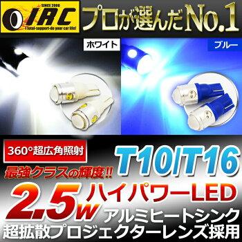 2.5WT10/T16兼用ホワイト/ブルー12V専用2個1セット