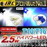 【超〜お買い得/メール便 送料無料】【最強クラスの輝度 T10 ウエッジ球】T10 バルブ/T16 バルブ LED バルブ 2個1セット2.5W 8000K 12V専用アルミヒートシンク採用/プロジェクター仕様LEDポジション/LEDナンバー灯/T10 ソケット