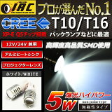���������̵���ںǶ��ε��� T10/T16 �����å����T10 �Х��/T16 �Х�� CREE LED �Х�� 2��1���å�5W 12V/24V �ۥ磻�ȿ� ̵����LED�ݥ������/LED�Хå�����/T16 �����å�