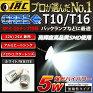 ���������̵��T10 LED T10�Х�� T16 LED �ݥ������ �ۥ磻�ȥХ��T10 T16 LED �Хå����...