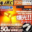 CREE 製「XB-R5」搭載】メール便送料無料!!T20 ピンチ部違い LED アンバー シングルウェッジ球 50W 12V/24V兼用 2個1セット【LEDバルブ ウエッジ球 ウインカー球】 05P29Jul16