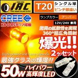 CREE ����XB-R5����ܡۥ��������̵������T20 �ԥ�����㤤 LED ����С� ���륦���å��� 50W 12V/24V���� 2��1���åȡ�LED�Х�� �����å��� ���������