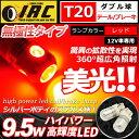 【メール便送料無料】T20 LED ダブル バルブ レッド 無極性タイプ 9.5W 12V車専用 2個1セットT20W LED バルブ 赤【ブレーキランプ/テールランプ】【LEDバルブ ウエッジ球 テール/ブレーキ】シングル球(ブレーキランプ)使用可