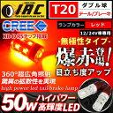 【メール便送料無料】【CREE製 「XB-R5」搭載】最強クラスの輝度T20 LED ダブル バルブ レッド 無極性タイプ 50W 12V/24V車専用 2個1...