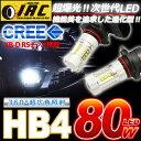 次世代球 爆光 ハイパワーLEDHB4 LED バルブ 80Wホワイト 12V/24V兼用 2個1セットLEDフォグ 高放熱【CREE製「XB-D R5」搭載】最強クラスの輝度hb4 led hb4 led hb4バルブ hb4led 0824楽天カード分割 02P28Sep16