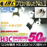 メール便送料無料【CREE製「XB-R5」搭載】H3C LED フォグ バルブ 2個1セット【最強クラスの輝度 50W 12V/24V兼用】超拡散 爆光 ハイパワーLEDホワイトLEDフォグランプ LEDフォグライト 純正交換H3C バルブ LED