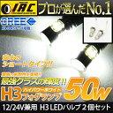 送料無料CREE製「XB-R5」搭載】H3 LED フォグ バルブ ショートタイプ 2個1セット【最強クラスの輝度 50W 12V/24V兼用】超拡散 爆光 L...