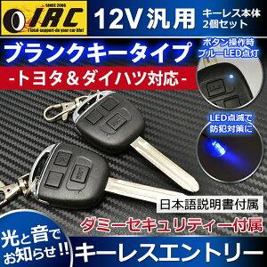 【集中ドアロック付き車用/説...