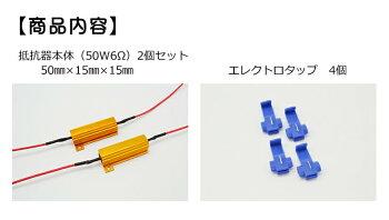 ハイフラ防止メタルクラッド抵抗器アルミヒートシンク50W6Ω2個セット