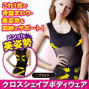 Crossshapebodywear