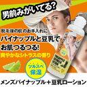 メンズパイナップル+豆乳ローション 毛 処理 豆乳ローション パイナップル豆乳ロ...