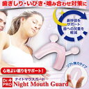 Nightmouthguard