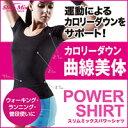 Slimpowershirt