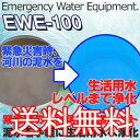 Ewe100-2