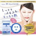 モカヴィタール潤いヒアルロン酸マスク20ml フェイスマスク...