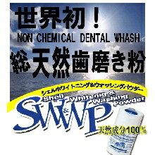 シェルホワイトニングパウダー ホームホワイトニング 歯磨き粉 ホワイトニ