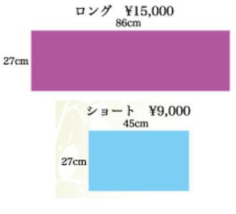 Re・aesfou<リエスファ>マルチカバーロング(27×86cm)+ショート(27×45cm)お得な2枚セット