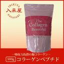 【送料無料】コラーゲンペプチド500g(1個)30g×2袋のおまけ付き/ コラーゲン粉末 /