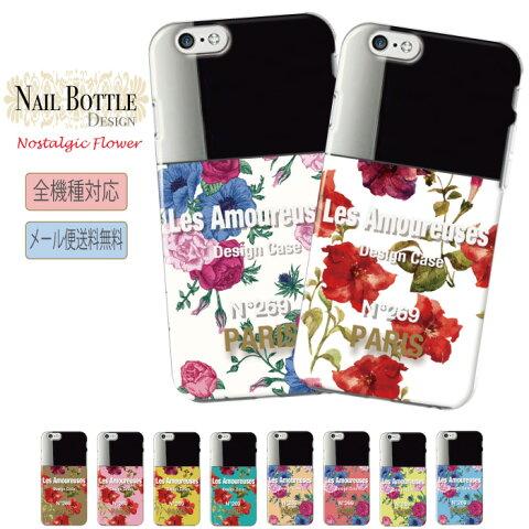スマホケース 送料無料 iPhoneX ケース iPhone8 iPhone7 iPhone6s 全機種対応 海外 セレブ コスメ ネイル ボトル ボタニカル フラワー 花柄 ヴィンテージ flower トレンド 人気 オシャレ ファッション かわいい Galaxy Xperia AQUOS arrows Huawei
