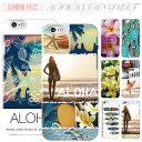 RoomClip商品情報 - スマホケース 送料無料 iPhoneX ケース iPhone8 iPhone7 全機種対応 ハワイ ハワイアン 柄 花柄 レザー aloha アロハ hawaii 人気 トレンド ビーチ かわいい プルメリア サーフボード surf beach ヒトデ 羽 Galaxy Xperia AQUOS arrows Huawei