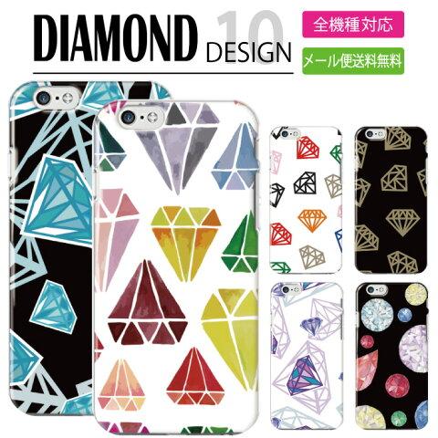 スマホケース 送料無料 iPhoneX ケース iPhone8 iPhone7 iPhone6s 全機種対応 水彩画 海外 オシャレ かわいい ダイヤモンド ルビー トレンド ジュエリー キラキラ 人気 ダイアモンド 大理石 カラフル Galaxy Xperia AQUOS arrows Huawei